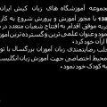 1150754 5154 b  801561012 120x120 - کلیپ تبلیغلتی موسسه و دپارتمان زبان کودک کیش ایران