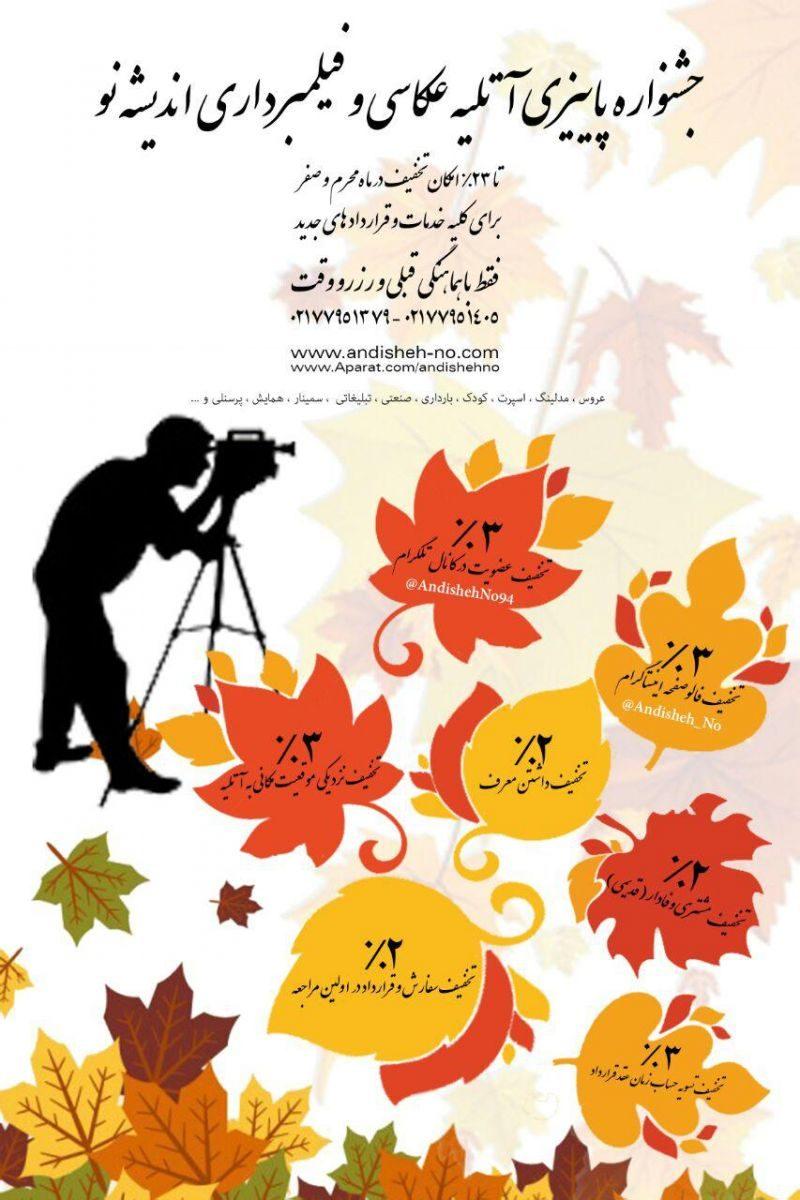 جشنواره پاییزی تخفیف آتلیه عکاسی