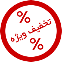 offer takhfif forosh sale 1 - offer takhfif forosh sale