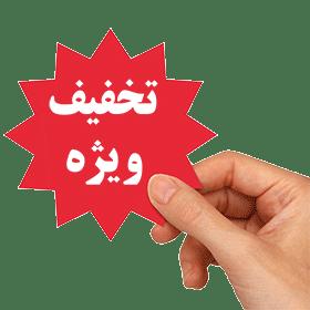 offer takhfif forosh sale ateliye photography studio - آفر تخفیف های فصلی آتلیه عکاسی ارزان قیمت تعرفه مناسب