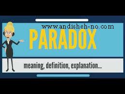 مقاله ای در رابطه با خطای پارادوکس