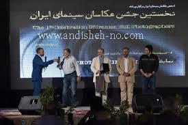 مقاله ای در رابطه با عکاسی در سینمای ایران
