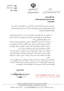 Union of Photographers and Cinematographers of Tehran photography studio Permission earn Allowed iran