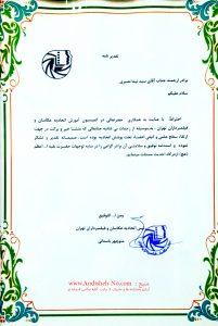 1 10 201x300 - عکاسی حرفه ای در تهران با مجوز رسمی