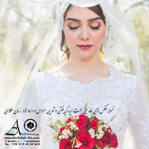 best movie wedding hair ateliyer photography garden bridal bride groom andisheh no featured ceremony outdoor tehran east iran fashion modeling andisheh no nima nasiri 114 300x300 - best movie wedding hair ateliyer photography garden Bridal Bride Groom andisheh no featured Ceremony Outdoor tehran east iran Fashion modeling andisheh no nima nasiri (114)