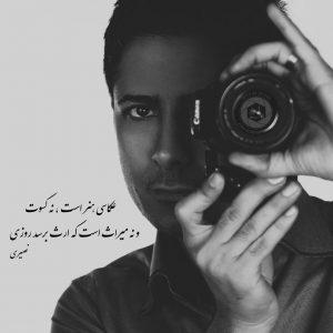 photographic and video photography professional studio nima nasiri andisheh no 11 300x300 - مدیریت آتلیه عکاسی و فیلمبرداری اندیشه نو