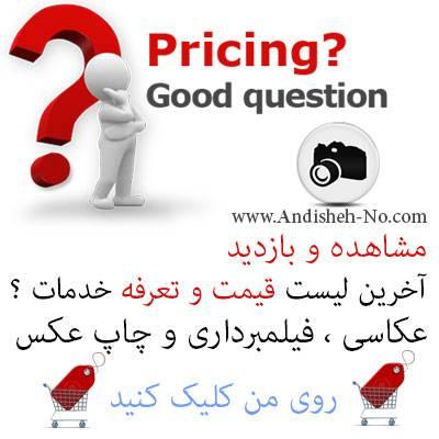 1 5 - قیمت خدمات عکاسی و فیلمبرداری مجالس عروسی