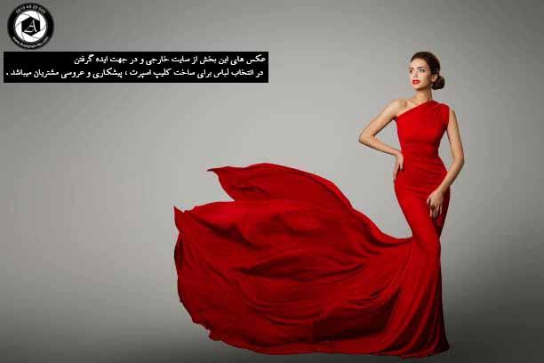 نمونه لباس و پوشاک های مناسب ساخت کلیپ و عکاسی اسپرت ، عروسی ، مدلینگ ، تبلیغاتی و برندینگ