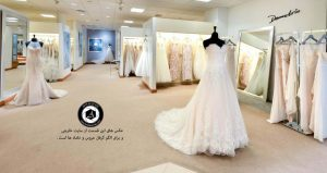 bride dress wedding photography 12 300x159 - انتخاب لباس عروس ، تاج ، مکاپ ، مزون ، دسته گل عروسی