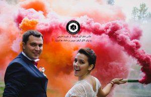 colorful smoke in the wedding photo 9 300x192 - عکاسی همراه با دود رنگی از عروسی و داماد و ساخت کلیپ عروسی - Colorful smoke in the wedding photo (9)