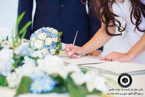 registration of marriage 7 300x200 - انتخاب لباس عروس ، تاج ، مکاپ ، مزون ، دسته گل عروسی