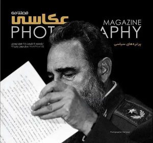 mohamad farnood photographer biography photojournalists 05 300x280 - Biography of Iranian Photography Professors