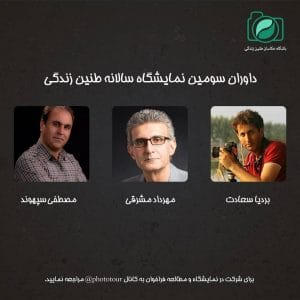 mostafa sepahvand photographer biography photojournalists 04 300x300 - Biography of Iranian Photography Professors