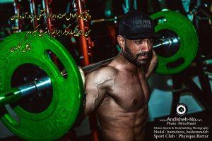 fitness sports photography bodybuilding body management sports club andisheh no nima nasiri hamed 1 1 300x200 - Fitness Sports Photography , Bodybuilding & Body Management ( Sports Club ) andisheh no nima nasiri hamed (1)
