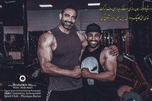 fitness sports photography bodybuilding body management sports club andisheh no nima nasiri hamed 2 300x200 - عکاسی فیتنس ، بدنسازی ، ورزشی و پرورش اندام