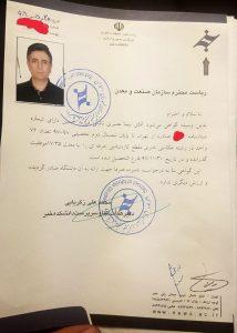 bachelor of arts degree in photojournalism  214x300 - پروانه کسب ، جواز و کارت و مجوز عکاسی