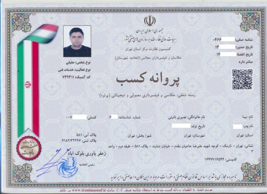 official license from tehran photographer and cinema union nima nasiri n 1024x746 - جواز کسب و کارت فیلمبرداری و عکاسی اتحادیه عکاسان