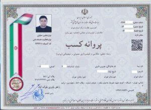 official license from tehran photographer and cinema union nima nasiri n 300x219 - پروانه کسب ، جواز و کارت و مجوز عکاسی