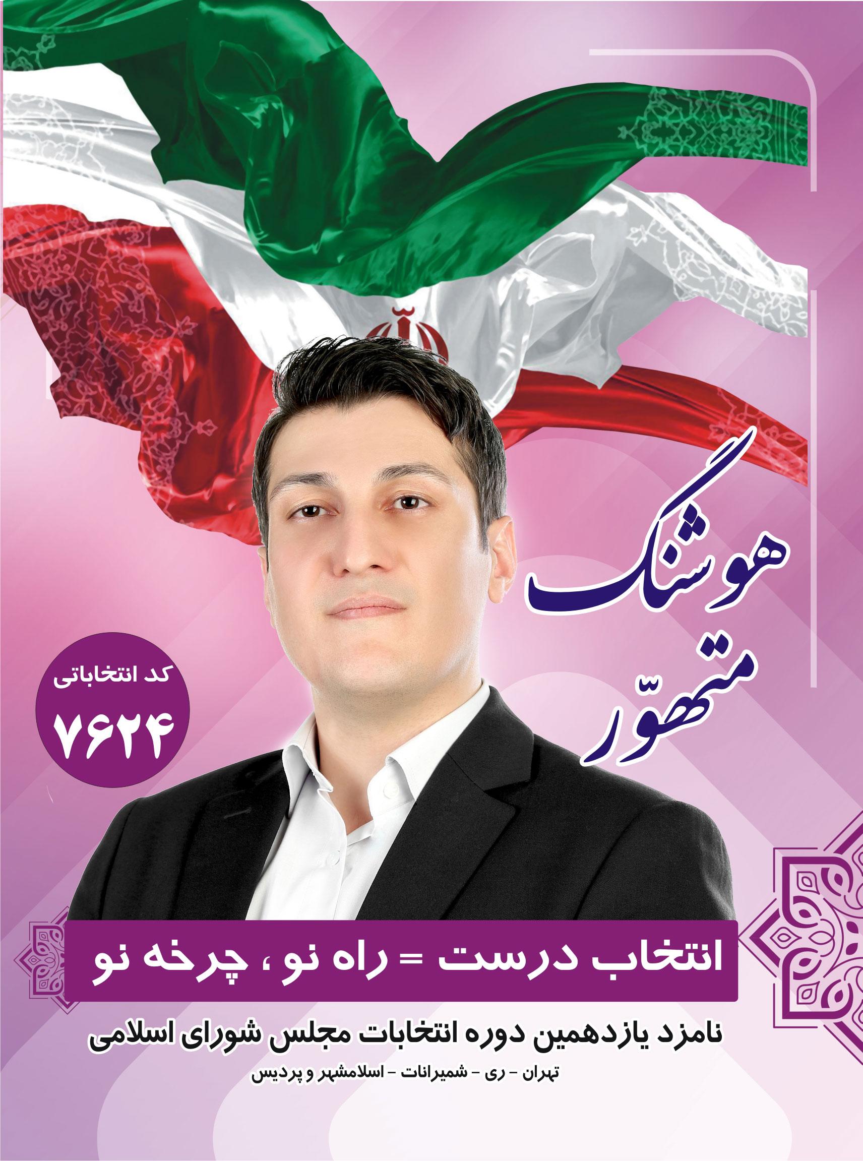 عکاسی تبلیغاتی دکتر هوشنگ متهور نامزد یازدهیم انتخابات مجلس شورای اسلامی ایران در سال 98