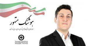 election photo islamic consultative assembly parliament political 1 1 300x157 - اتلیه عکاسی تبلیغاتی کاندیدا انتخاباتی