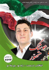 election photo islamic consultative assembly parliament political 1 2 211x300 - اتلیه عکاسی تبلیغاتی کاندیدا انتخاباتی