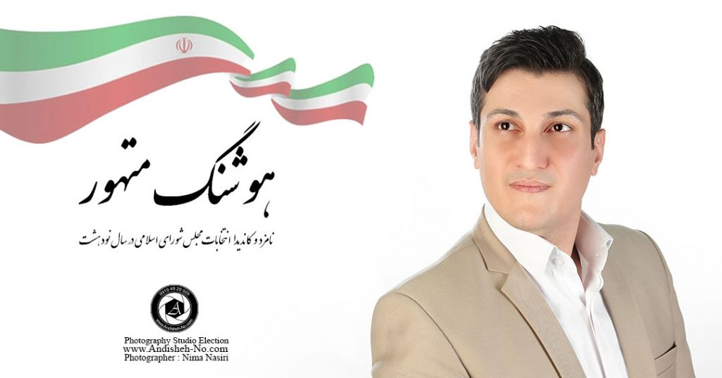 election photo islamic consultative assembly parliament political 1 3 1024x537 - عکس انتخاباتی و تبلیغاتی نامزد های انتخاباتی