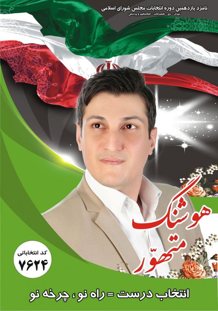 election photo islamic consultative assembly parliament political 1 719x1024 - عکس انتخاباتی و تبلیغاتی نامزد های انتخاباتی