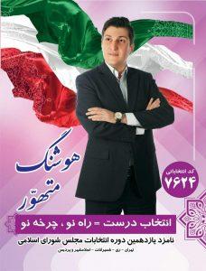 election photo islamic consultative assembly parliament political 3 228x300 - اتلیه عکاسی تبلیغاتی کاندیدا انتخاباتی