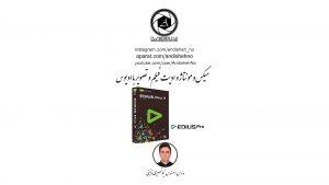 logo andisheh no cover education edius 1 1 300x169 - میکس و ادیت فیلم با ادیوس