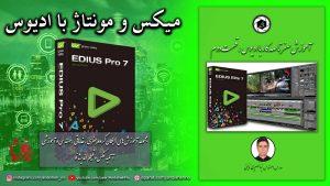 logo andisheh no cover education edius mix  300x169 - میکس و ادیت فیلم با ادیوس