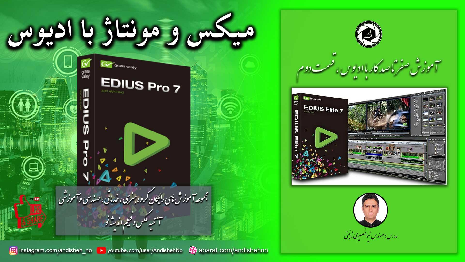 logo andisheh no cover Education edius mix
