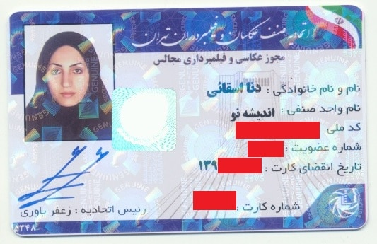 card dena esghaei licensed by the union of photographers and cinematographers of tehran video and photography id card  - جواز کسب و کارت فیلمبرداری و عکاسی اتحادیه عکاسان