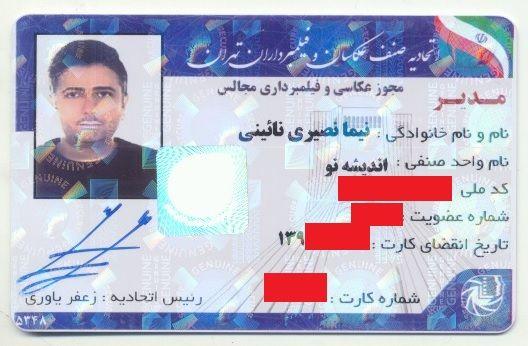 card nima nasiri licensed by the union of photographers and cinematographers of tehran video and photography id card  - جواز کسب و کارت فیلمبرداری و عکاسی اتحادیه عکاسان