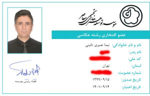 card profile nima nasiri civa  300x192 - پروانه کسب ، جواز و کارت و مجوز عکاسی