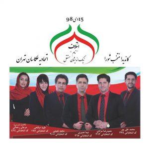 tehran photographers guild election poster 1 300x300 - عکاسی انتخاباتی اتحادیه ها و اتاق ها