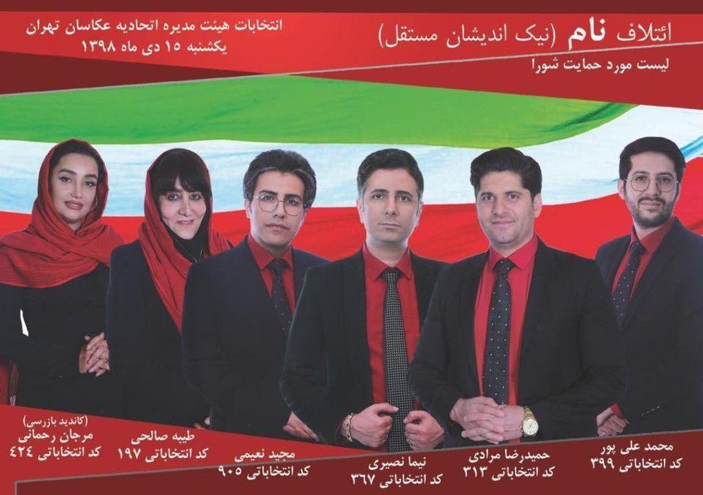 عکس انتخاباتی اصناف و اتحادیه های صنفی