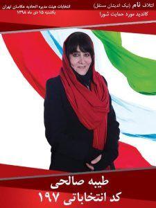 tehran photographers guild election poster 4  225x300 - عکاسی انتخاباتی اتحادیه ها و اتاق ها