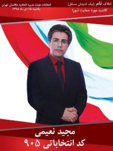 tehran photographers guild election poster 5  225x300 - عکاسی انتخاباتی اتحادیه ها و اتاق ها