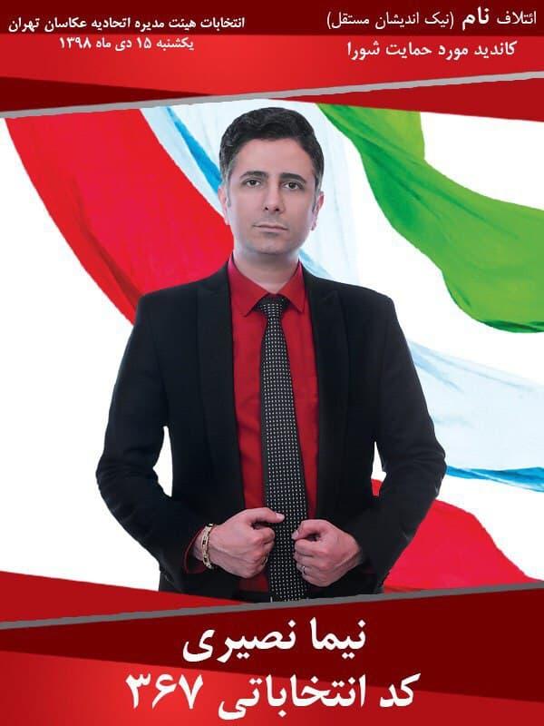 tehran photographers guild election poster 6  - عکس انتخاباتی و تبلیغاتی نامزد های انتخاباتی