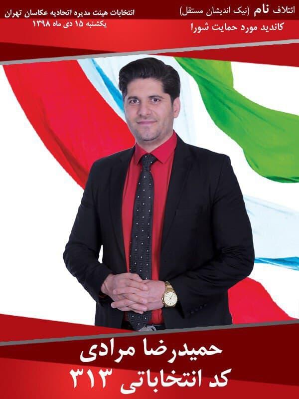 tehran photographers guild election poster 7  - عکس انتخاباتی و تبلیغاتی نامزد های انتخاباتی