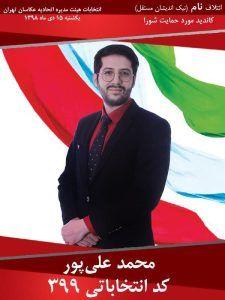 tehran photographers guild election poster 8  225x300 - عکاسی انتخاباتی اتحادیه ها و اتاق ها