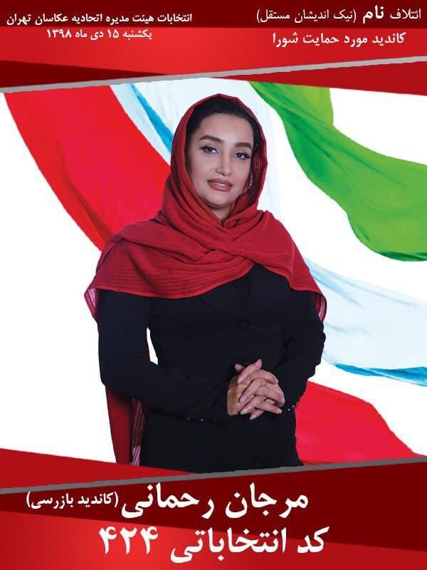 tehran photographers guild election poster 9  - عکس انتخاباتی و تبلیغاتی نامزد های انتخاباتی