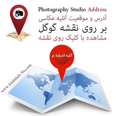 Andisheh No address photography Channel Logo 95 jpg web - آدرس آتلیه عکاسی و فیلمبرداری
