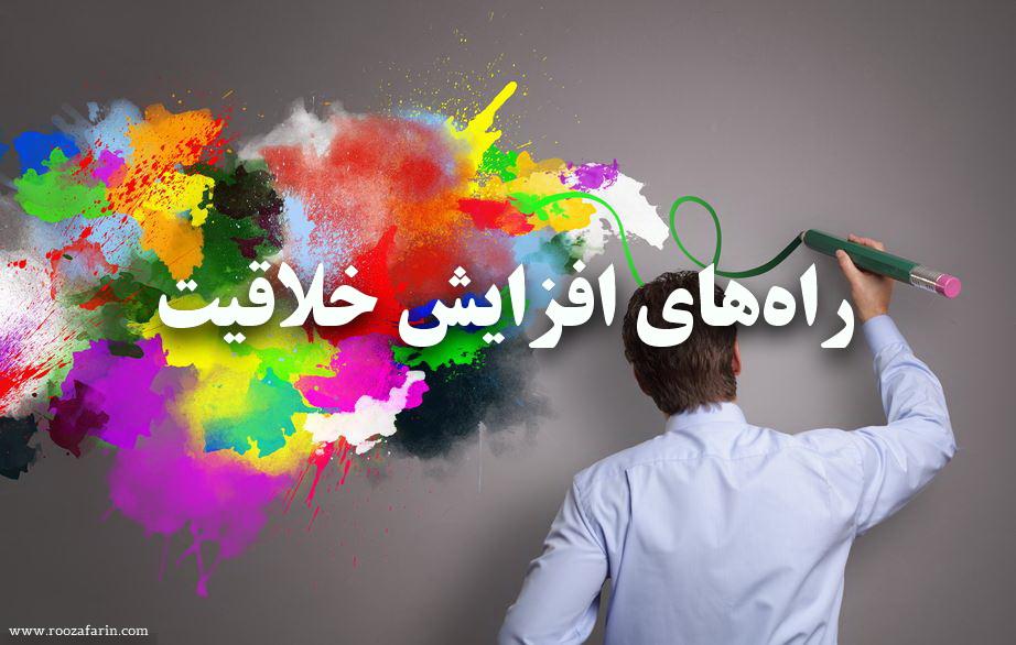 How to increase Creativity roozafarin 1 - چگونه کارمندان از شما بهتر و خلاق تر کار کنندّ