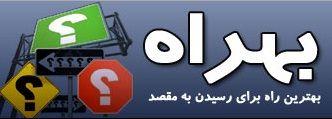 behrah20logo - آتلیه اندیشه نو در وب سایت بهراه