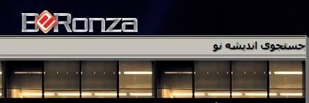 beronza com20baner - تبلیغات اینترنتی برنزا beronza