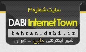 dabi20internet20town20tehran20logo - شهر اینترنتی دابی تهران - آتلیه اندیشه نو