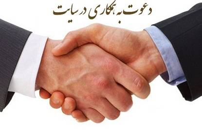 davat - آمادگی همکاری با تشریفات و خدمات مجالس