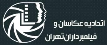 etehadiye20akso20film20 20andisheh20no - آتلیه اندیشه نو دارای مجوز رسمی از اتحادیه عکاسان و تصویر برداران تهران