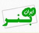 iran20baner - ایران بنر سایت تبلیغات و تجارت ایرانیان